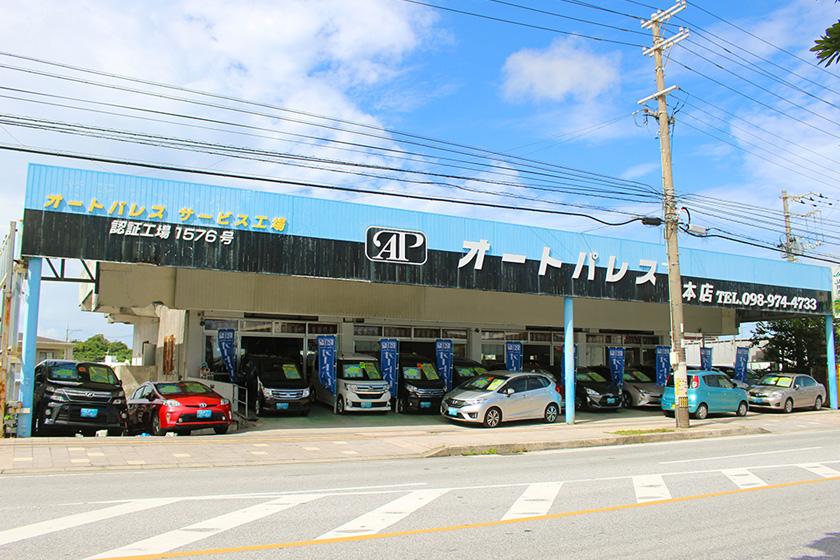 沖縄県のうるま市にあるオートパレスの画像